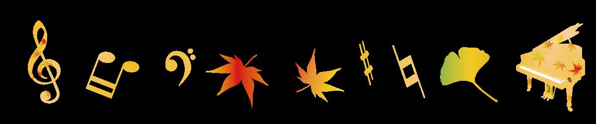 ト音記号と秋の音楽ライン