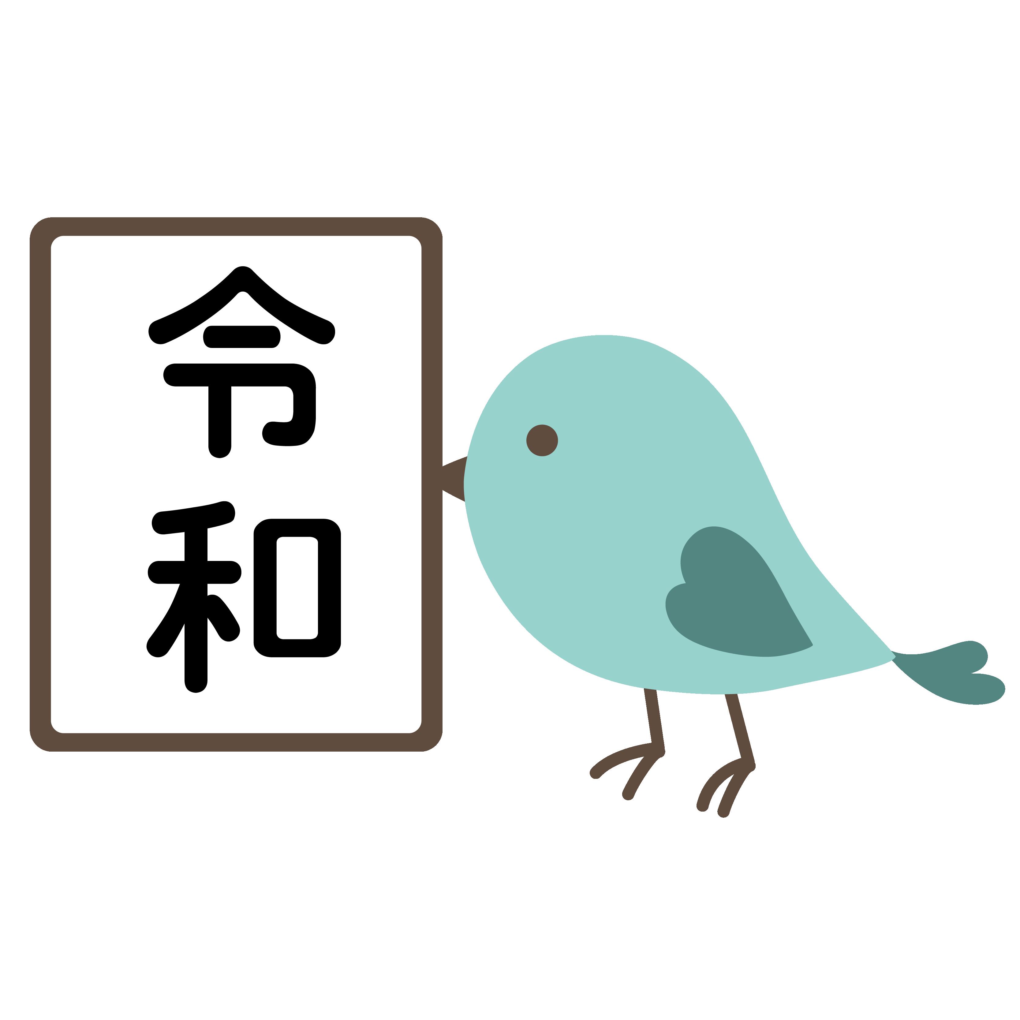 令和持ち鳥イラスト