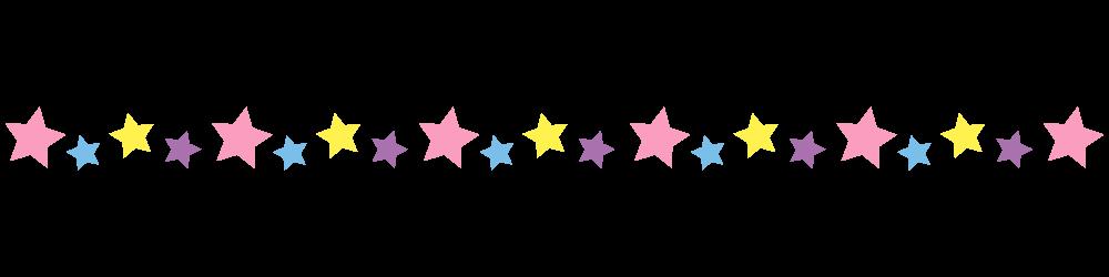 パステルカラーの星ライン