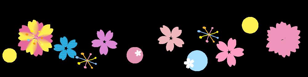 ふんわり桜のライン